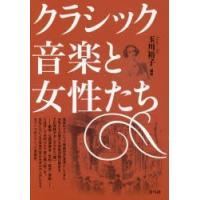 ■著者:玉川裕子/編著: ■タイトルヨミ:クラシツク オンガク ト ジヨセイタチ
