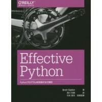 新品本/Effective Python Pythonプログラムを改良する59項目 Brett Slatkin/著 黒川利明/訳 石本敦夫/技術監修|dorama