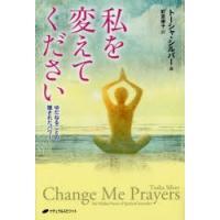 新品本/私を変えてください ゆだねることの隠されたパワー トーシャ・シルバー/著 釘宮律子/訳|dorama
