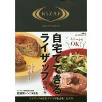 新品本/自宅でできるライザップ 食事編|dorama