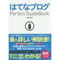 ■ISBN:978-4-8007-1132-8 ■タイトル:新品本/はてなブログPerfect Gu...