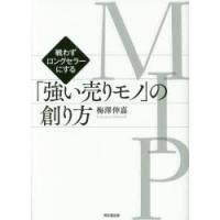 新品本/「強い売りモノ」の創り方 戦わずロングセラーにする 梅澤伸嘉/著|dorama