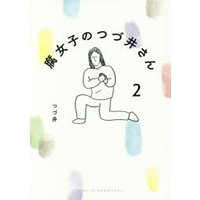腐女子のつづ井さん 2 つづ井/著 dorama