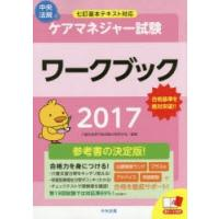 ■ISBN:978-4-8058-5457-0 ■タイトル:新品本/ケアマネジャー試験ワークブック ...