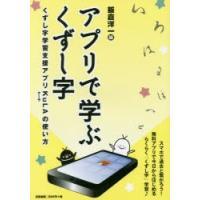 ■ISBN:978-4-305-70826-7 ■タイトル:新品本/アプリで学ぶくずし字 くずし字学...