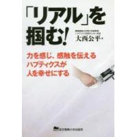 ■ISBN:978-4-501-42000-0 ■タイトル:新品本/「リアル」を掴む! 力を感じ、感...