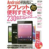■ISBN:978-4-86636-052-2 ■タイトル:新品本/Androidタブレット便利すぎ...