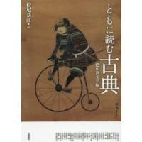 ■ISBN:978-4-305-70828-1 ■タイトル:新品本/ともに読む古典 中世文学編 松尾...