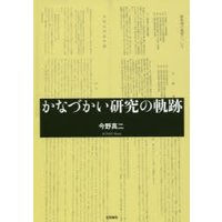 ■ISBN:978-4-305-70843-4 ■タイトル:新品本/かなづかい研究の軌跡 今野真二/...