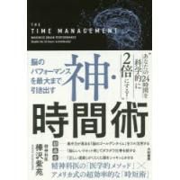 新品本/神・時間術 脳のパフォーマンスを最大まで引き出す 樺沢紫苑/著|dorama