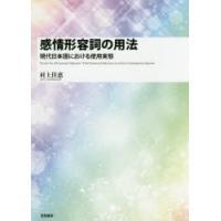 ■ISBN:978-4-305-70846-5 ■タイトル:新品本/感情形容詞の用法 現代日本語にお...