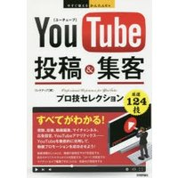 ■ISBN:978-4-7741-8963-5 ■タイトル:新品本/YouTube投稿&集客プロ技セ...