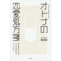 新品本/ゼロから幸せをつかむオトナの恋愛処方箋 恋も仕事も手に入れる!キャリア女子のためのサクセスセオリー DaiGo/著|dorama