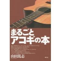 新品本/まるごとアコギの本 山田篤志/著|dorama
