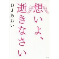 新品本/想いよ、逝きなさい DJあおい/著|dorama