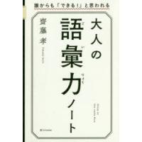 新品本/大人の語彙力ノート 誰からも「できる!」と思われる 齋藤孝/著|dorama