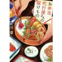 ■ISBN:978-4-04-072448-5 ■タイトル:新品本/お弁当代行屋さんの届けもの 妃川...