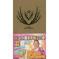 新品本/Dr.コパの風水手帳 Dr.コパ|dorama
