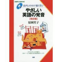 ■ISBN:978-4-87615-332-9 ■タイトル:新品本/CDブック やさしい英語の発音 ...