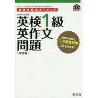 新品本/英検1級英作文問題 文部科学省後援|dorama