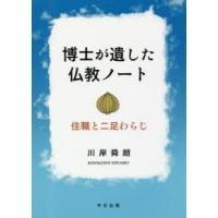 新品本/博士が遺した仏教ノート 住職と二足わらじ 川岸舜朗/著|dorama
