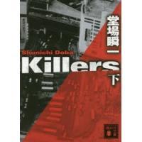 ■ISBN:978-4-06-293838-9 ■タイトル:新品本/Killers 下 堂場瞬一/〔...