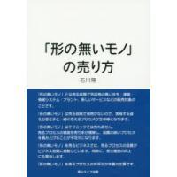 新品本/「形の無いモノ」の売り方 石川隆/著|dorama