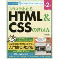 スラスラわかるHTML & CSSのきほん サンプル実習 狩野祐東/著 dorama