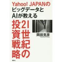 新品本/Yahoo!JAPANのビッグデータとAIが教える21世紀の投資戦略 岡田克彦/著|dorama