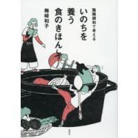 新品本/陰陽調和で考えるいのちを養う食のきほん 梅崎和子/著|dorama