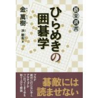 新品本/ひらめきの囲碁学 金萬樹/著 洪敏和/訳 dorama