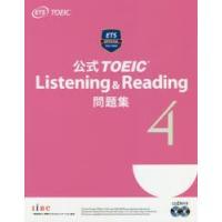 新品本/公式TOEIC Listening & Reading問題集 4 Educational Testing Service/著|dorama