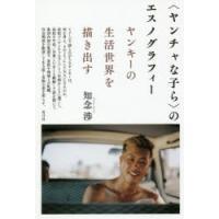 新品本/〈ヤンチャな子ら〉のエスノグラフィー ヤンキーの生活世界を描き出す 知念渉/著|dorama