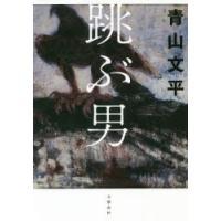 新品本/跳ぶ男 青山文平/著|dorama