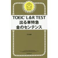 新品本/TOEIC L&R TEST出る単特急金のセンテンス TEX加藤/著 dorama