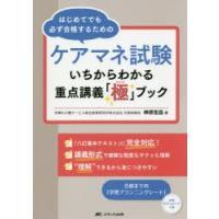 新品本/ケアマネ試験いちからわかる重点講義「極」ブック はじめてでも必ず合格するための 榊原宏昌/著|dorama