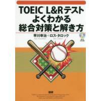 新品本/CDブック TOEIC L&Rテストよく 早川 幸治 著 R.タロック 著|dorama