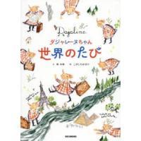 新品本/ダジャレーヌちゃん世界のたび 林木林/文 こがしわかおり/絵 dorama