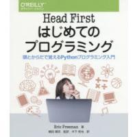 新品本/Head Firstはじめてのプログラミング 頭とからだで覚えるPythonプログラミング入門 Eric Freeman/著 嶋田健志/監訳 木下哲也/訳|dorama