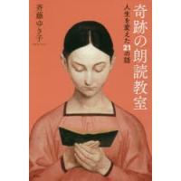 新品本/奇跡の朗読教室 人生を変えた21の話 斉藤ゆき子/著|dorama