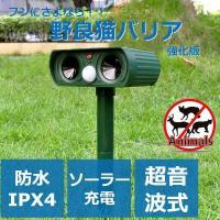 超音波と赤外線センサー:超音波で動物(猫、犬、ネズミ、ハトなど)を追い払う動物被害(フン害、食害、騒...