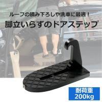 車用 ドアステップ 昇降フットペダル 折り畳み式 アルミ合金 クライミング 安全ハンマー機能付き 携帯 洗車補助ペダル ルーフトップ登り補助 サイドドアペダル