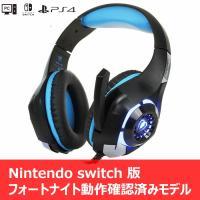 ゲーミング ヘッドセット PS4 nintendo Switch マイク付き ヘッドホン スイッチ ゲーム PC ボイチャ fps Xbox One フォートナイト 高音質 LEDライト付