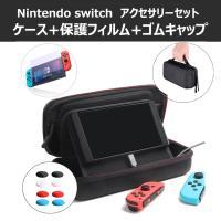 ニンテンドースイッチ ケース 大容量 バッグ カバー Nintendo Switch キャリングケース  全面保護 スタンド機能付き アダプタ 収納可 保護 フィルム プレゼント
