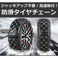 タイヤチェーン 非金属 155 65R14 非金属タイヤチェーン スノーチェーン 樹脂チェーン ジャッキアップ不要 簡単取付 工具不要 195 65R15、205 60R16 静音