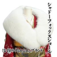 【送料無料】色目は真白なシャドーフォックスの毛皮ストールです。 毛皮の高級ブランド「SAGA」ブラン...