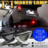 LED リフレクター 汎用 F1マーカー風 バックフォグランプ テールランプ テールライト ブレーキ...