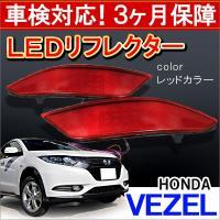 【適合情報】  適合車種:VEZEL  適合年式:H25.12〜現行  適合型式:RU1 RU2 R...