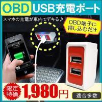 OBD 充電器  USB接続 スマホ スマートフォン iPhone 携帯 車用 車中泊 ドライブ 汎...