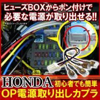 ホンダ車 専用 オプション 電源 取り出し カプラ ステップワゴンRK フリード N BOX N O...